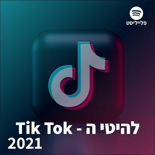 TIKtok2021