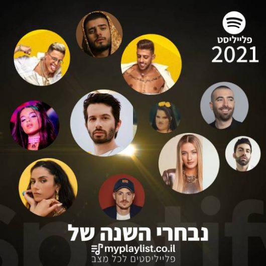 פלייליסט 2021