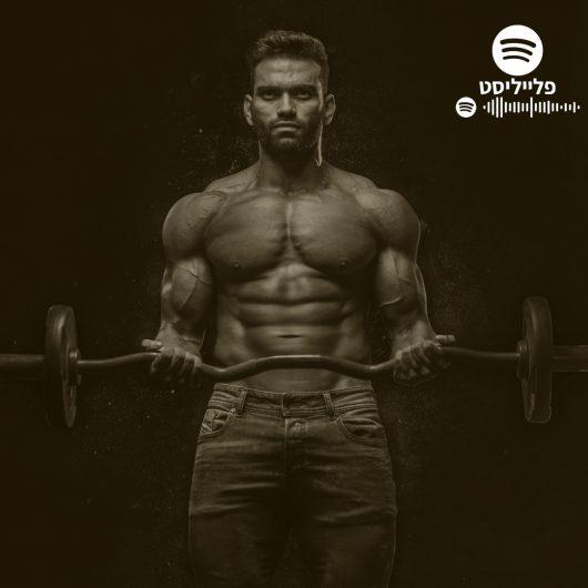 playlistcover Gym 2021_2_C